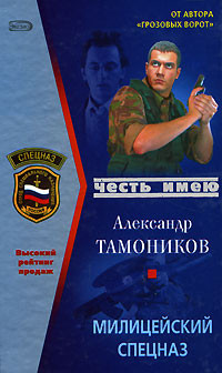 Милицейский спецназ - Александр Тамоников