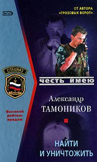Найти и уничтожить - Александр Тамоников