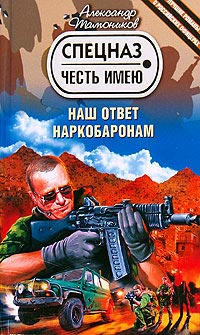 Наш ответ наркобаронам - Александр Тамоников