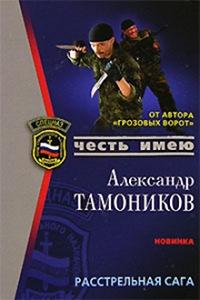 Расстрельная сага - Александр Тамоников