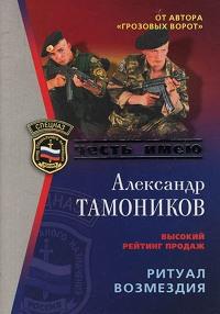 Ритуал возмездия - Александр Тамоников