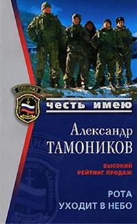 Рота уходит в небо - Александр Тамоников