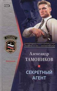 Секретный агент - Александр Тамоников