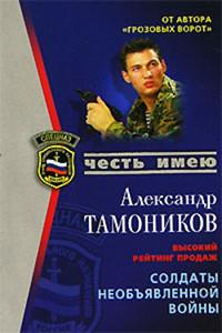 Солдаты необьявленной войны - Александр Тамоников