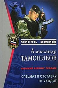 Спецназ в отставку не уходит - Александр Тамоников