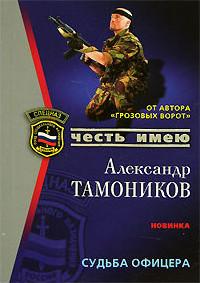 Судьба офицера - Александр Тамоников