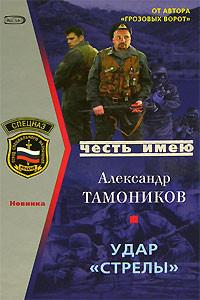 Удар «Стрелы» - Александр Тамоников