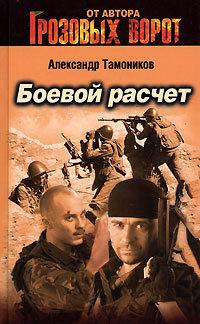 Боевой расчет - Александр Тамоников