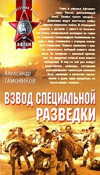 Взвод специальной разведки - Александр Тамоников