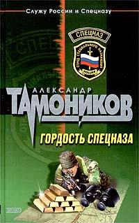 Гордость спецназа - Александр Тамоников