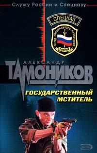 Государственный мститель - Александр Тамоников