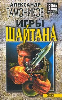 Игры шайтана - Александр Тамоников