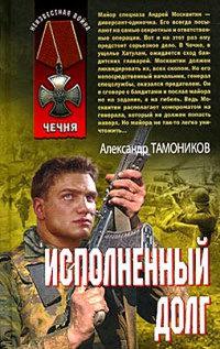 Исполненный долг - Александр Тамоников