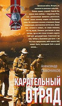 Карательный отряд - Александр Тамоников
