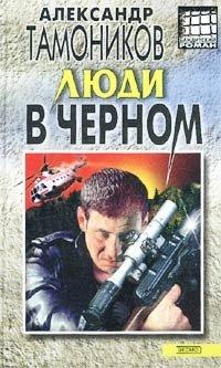 Люди в черном - Александр Тамоников