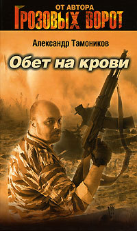 Обет на крови - Александр Тамоников