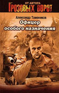 Офицер особого назначения - Александр Тамоников