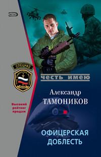 Офицерская доблесть - Александр Тамоников