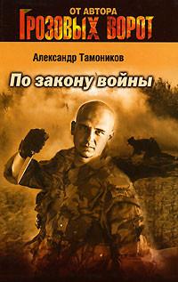 По закону войны - Александр Тамоников