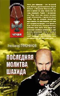 Последняя молитва шахида - Александр Тамоников