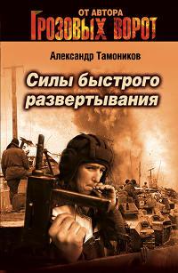 Силы быстрого развертывания - Александр Тамоников