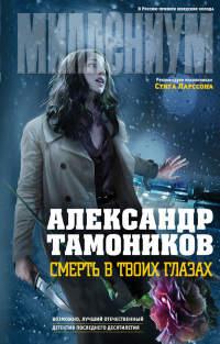 Смерть в твоих глазах - Александр Тамоников