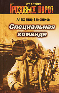 Специальная команда - Александр Тамоников