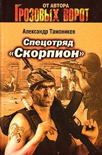 Спецотряд «Скорпион» - Александр Тамоников