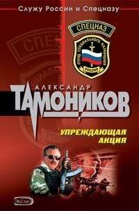 Упреждающая акция - Александр Тамоников