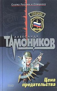 Цена предательства - Александр Тамоников