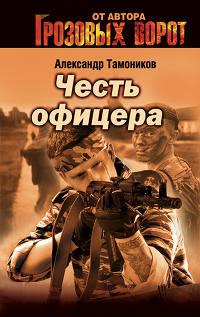 Честь офицера - Александр Тамоников