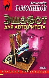 Эшафот для авторитета - Александр Тамоников
