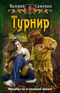 Турнир - Валерий Самохин