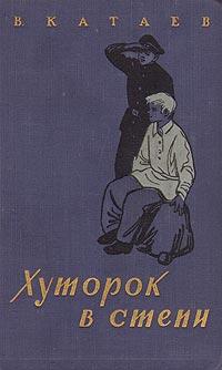 Хуторок в степи - Валентин Катаев