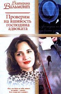 Проверим на вшивость господина адвоката - Екатерина Вильмонт