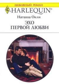 Эхо первой любви - Наташа Окли