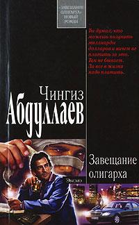 Завещание олигарха - Чингиз Абдуллаев