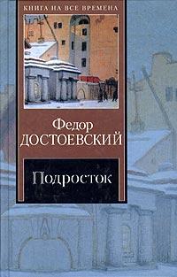 Подросток - Федор Достоевский