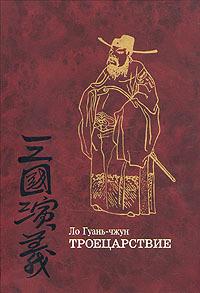 Троецарствие - Ло Гуаньчжун