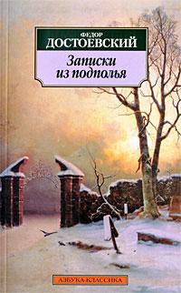 Записки из подполья - Федор Достоевский
