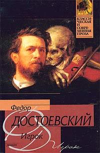 Игрок - Федор Достоевский