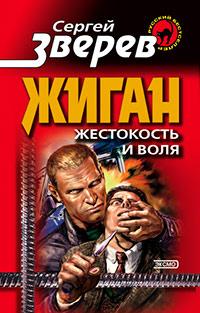 Жестокость и воля - Сергей Зверев