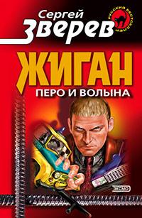 Перо и волына - Сергей Зверев