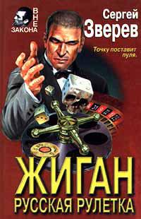 Русская рулетка - Сергей Зверев