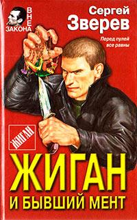 Жиган и бывший мент - Сергей Зверев