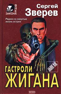 Гастроли Жигана - Сергей Зверев