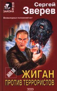 Приговор олигарху - Сергей Зверев