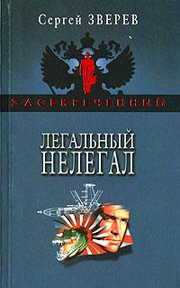 Легальный нелегал - Сергей Зверев