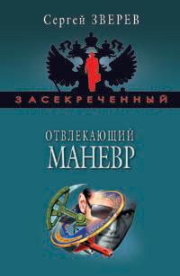 Отвлекающий маневр - Сергей Зверев