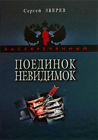 Поединок невидимок - Сергей Зверев